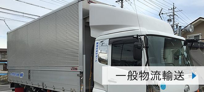 一般物流輸送搬入サービス