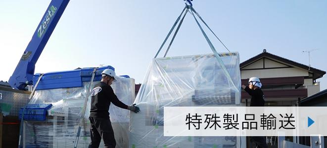 特殊製品輸送設置サービス